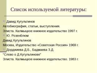 Список используемой литературы: Давид Кугультинов Автобиография, статьи, выст