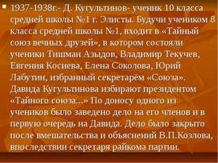 1937-1938г.- Д. Кугультинов- ученик 10 класса средней школы №1 г. Элисты. Буд