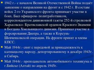 1942 г.- с началом Великой Отечественной Войны подаёт заявление о направлении