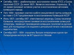 Сентябрь 1956 г.- реабилитирован ,восстановлен членом КПСС и Союза писателей