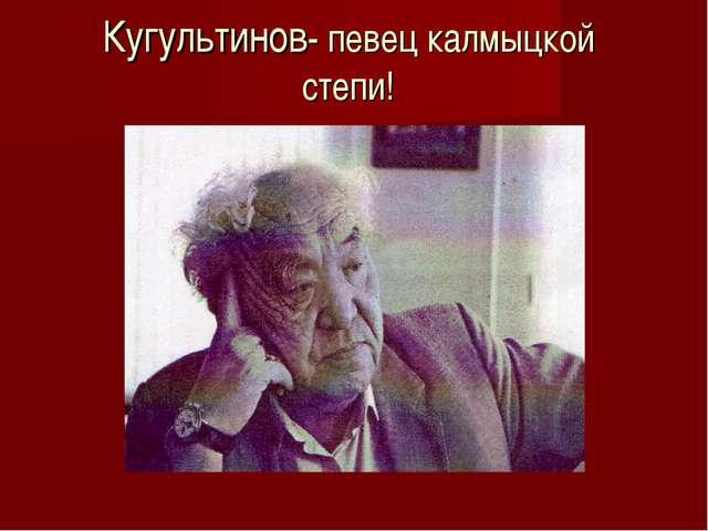 Кугультинов- певец калмыцкой степи!