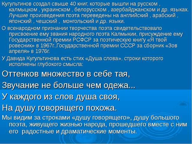 Кугультинов создал свыше 40 книг, которые вышли на русском , калмыцком , укра...