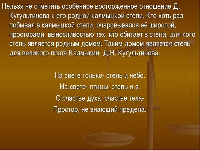 Нельзя не отметить особенное восторженное отношение Д. Кугультинова к его род...