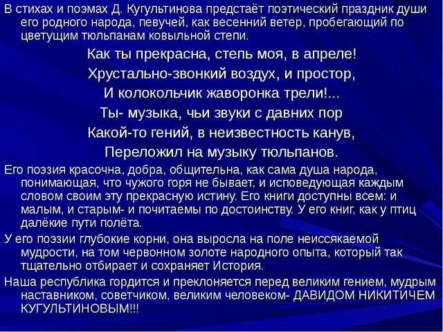 В стихах и поэмах Д. Кугультинова предстаёт поэтический праздник души его род...