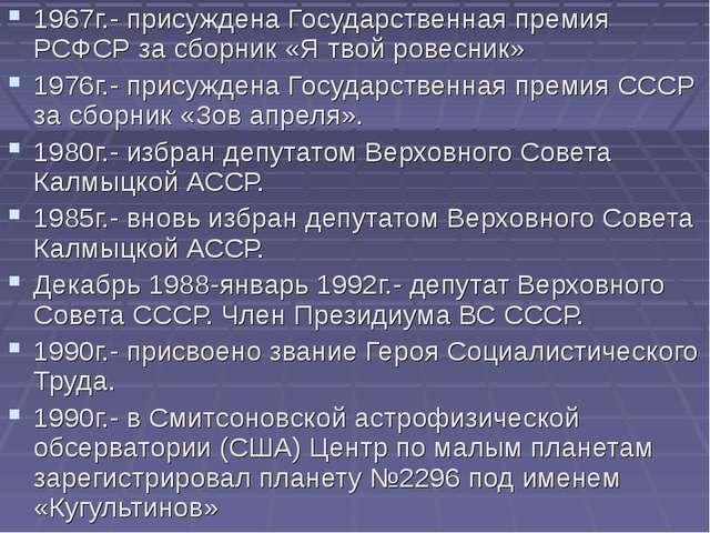 1967г.- присуждена Государственная премия РСФСР за сборник «Я твой ровесник»...