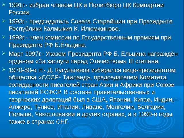 1991г.- избран членом ЦК и Политбюро ЦК Компартии России. 1993г.- председател...