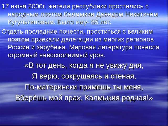 17 июня 2006г. жители республики простились с народным поэтом Калмыкии Давидо...