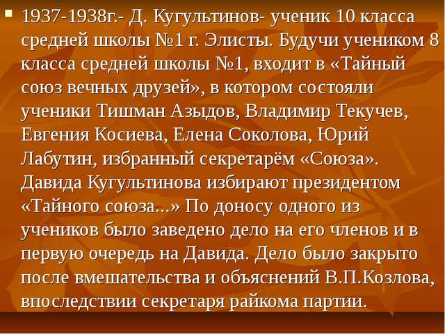 1937-1938г.- Д. Кугультинов- ученик 10 класса средней школы №1 г. Элисты. Буд...