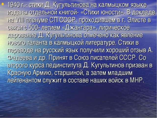 1940 г.- стихи Д. Кугультинова на калмыцком языке изданы отдельной книгой- «С...