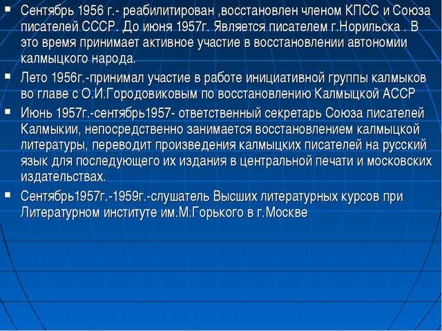 Сентябрь 1956 г.- реабилитирован ,восстановлен членом КПСС и Союза писателей...