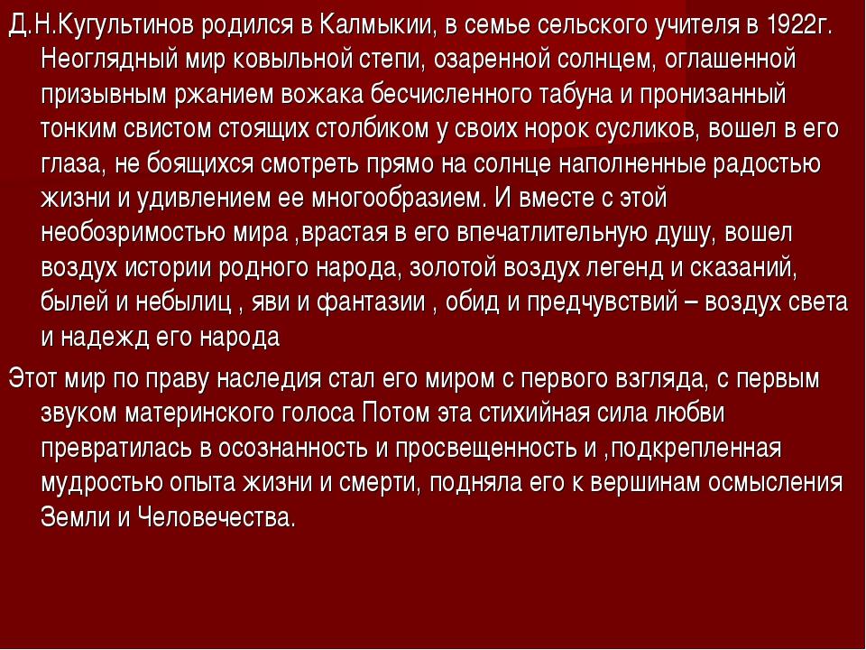 Д.Н.Кугультинов родился в Калмыкии, в семье сельского учителя в 1922г. Неогля...