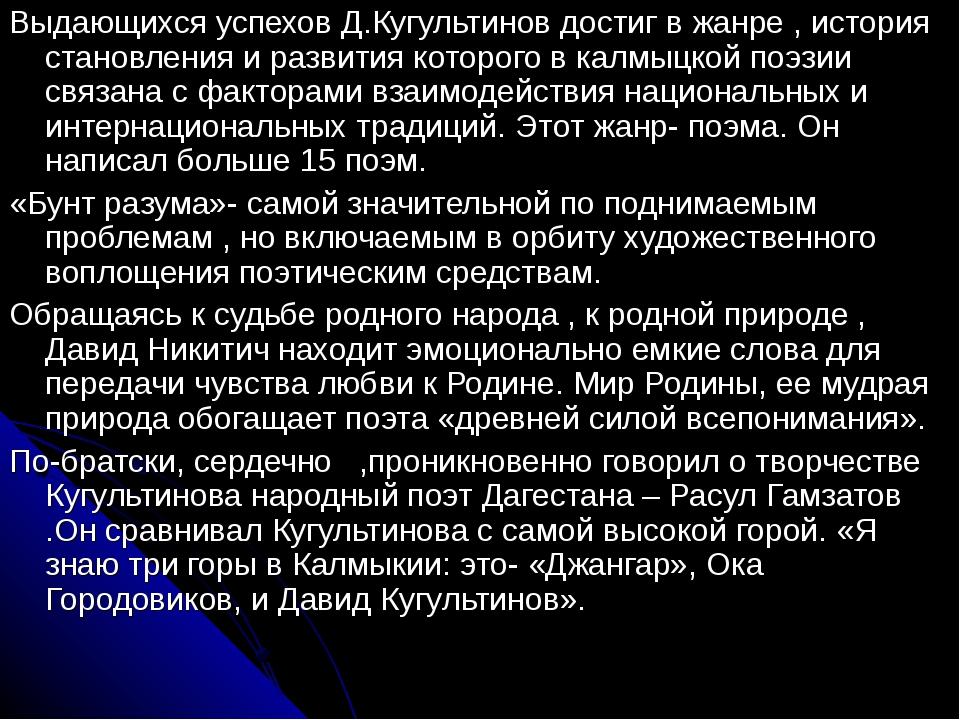 Выдающихся успехов Д.Кугультинов достиг в жанре , история становления и разви...