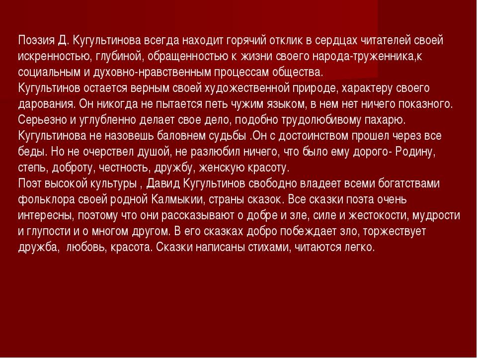Поэзия Д. Кугультинова всегда находит горячий отклик в сердцах читателей свое...