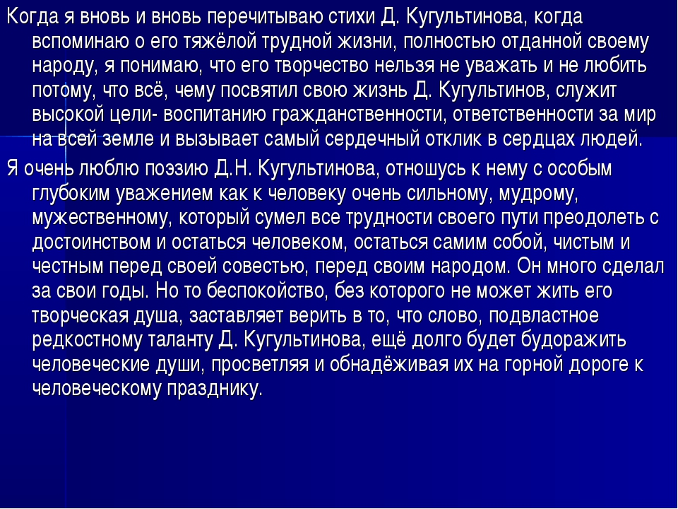 Когда я вновь и вновь перечитываю стихи Д. Кугультинова, когда вспоминаю о ег...