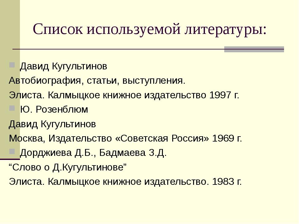Список используемой литературы: Давид Кугультинов Автобиография, статьи, выст...