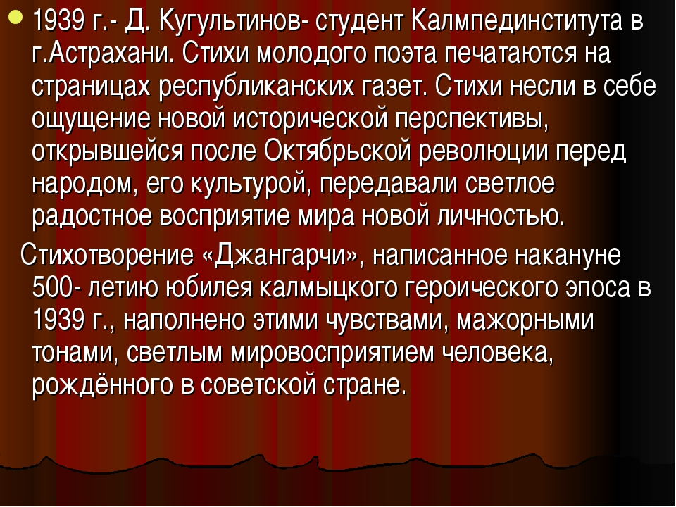 1939 г.- Д. Кугультинов- студент Калмпединститута в г.Астрахани. Стихи молодо...