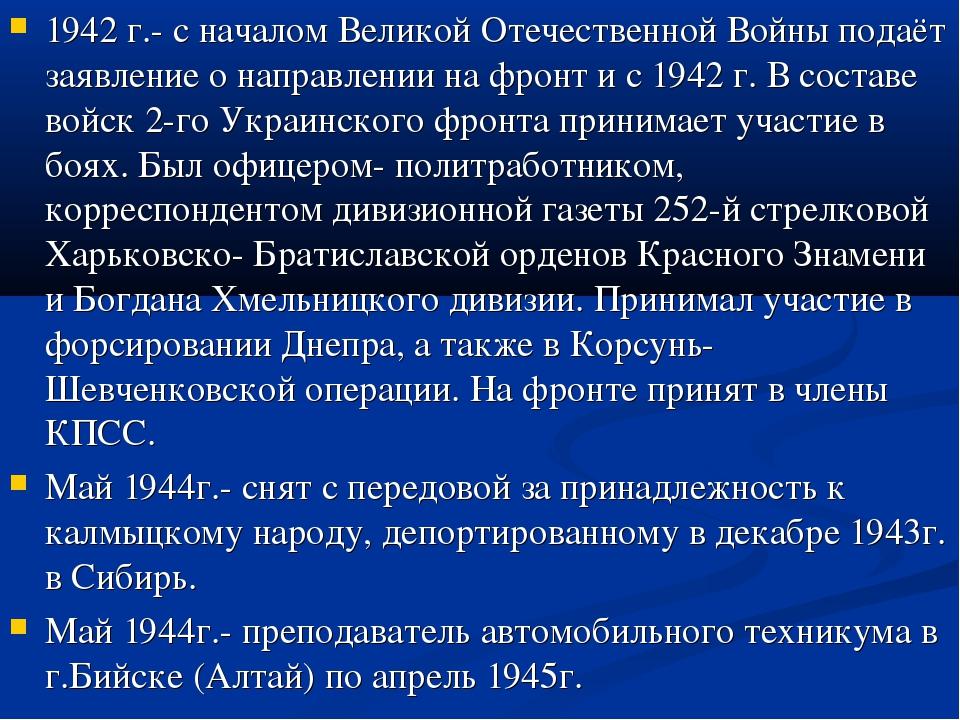 1942 г.- с началом Великой Отечественной Войны подаёт заявление о направлении...