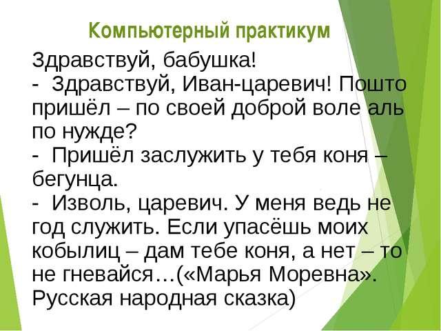 Компьютерный практикум Здравствуй, бабушка! - Здравствуй, Иван-царевич! Пошто...