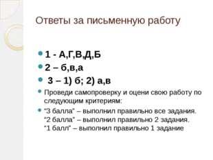 Ответы за письменную работу 1 - А,Г,В,Д,Б 2 – б,в,а 3 – 1) б; 2) а,в Проведи