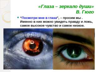 """«Глаза – зеркало души» В. Гюго """"Посмотри мне в глаза"""", – просим мы . Именно в"""