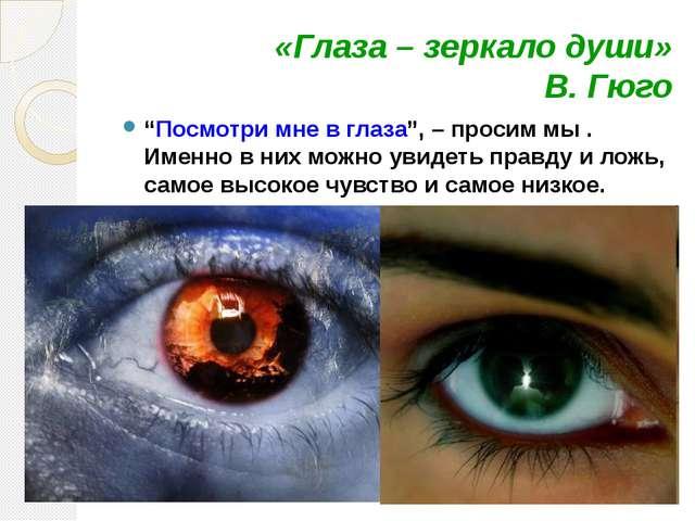 """«Глаза – зеркало души» В. Гюго """"Посмотри мне в глаза"""", – просим мы . Именно в..."""