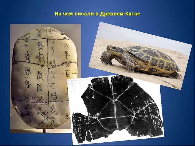 На чем писали в Древнем Китае