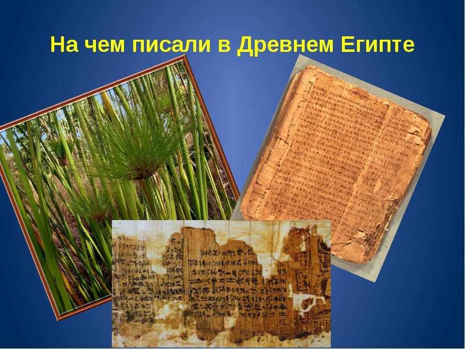 На чем писали в Древнем Египте