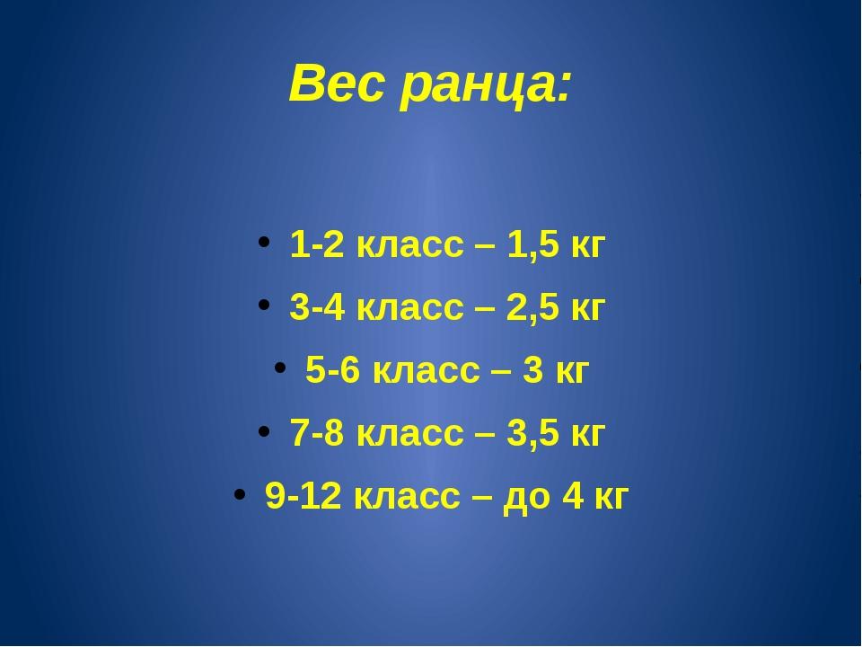 Вес ранца: 1-2 класс – 1,5 кг 3-4 класс – 2,5 кг 5-6 класс – 3 кг 7-8 класс –...