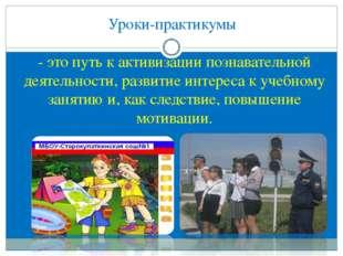 Уроки-практикумы - это путь к активизации познавательной деятельности, развит