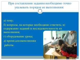 При составлении задания необходимо точно указывать порядок ее выполнения: а)
