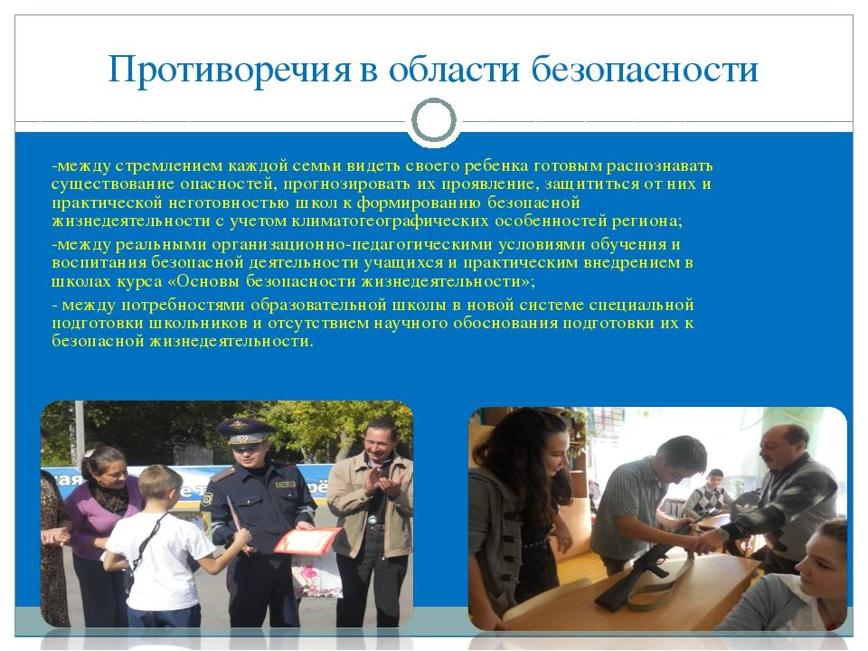 Противоречия в области безопасности -между стремлением каждой семьи видеть св...