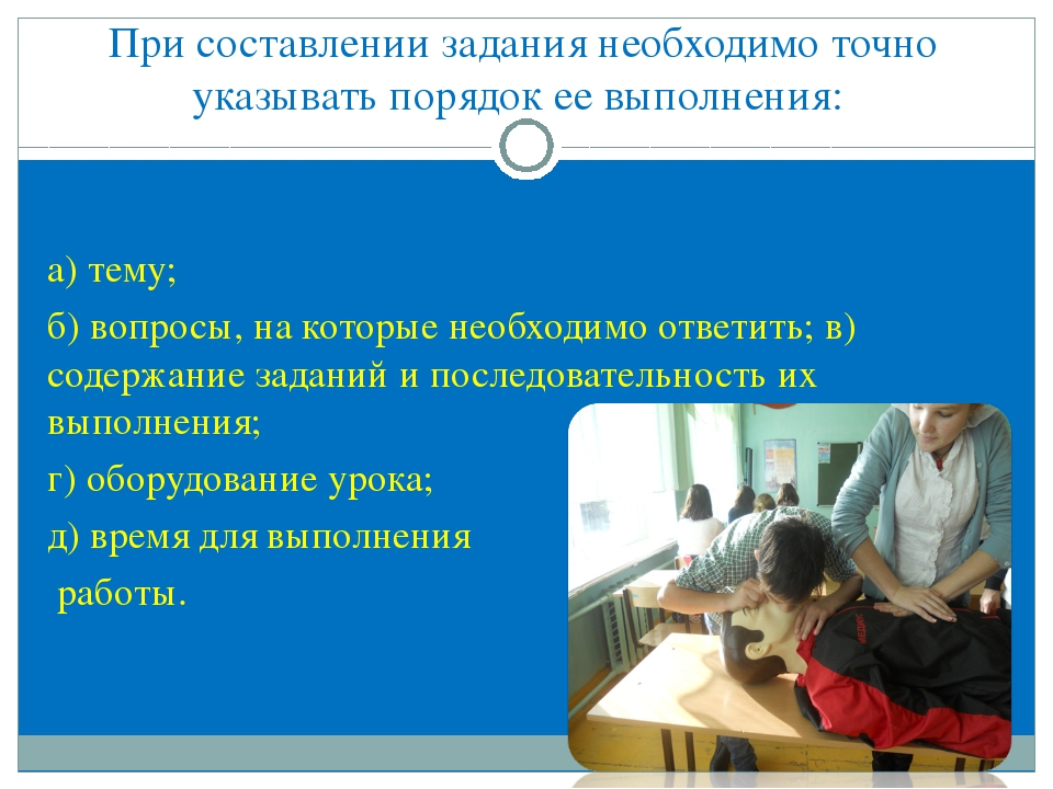 При составлении задания необходимо точно указывать порядок ее выполнения: а)...
