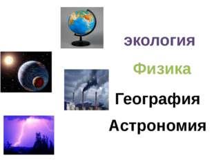 экология География Астрономия Физика «Дорожки»
