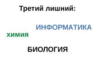 Третий лишний: химия БИОЛОГИЯ ИНФОРМАТИКА