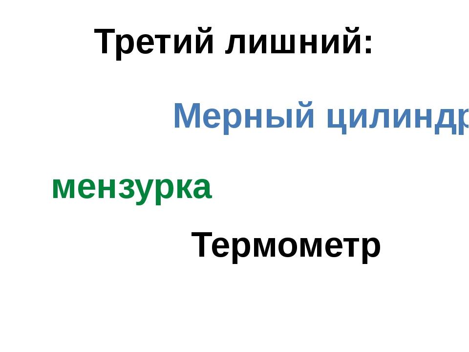 Третий лишний: мензурка Термометр Мерный цилиндр
