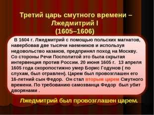 В 1604 г. Лжедмитрий с помощью польских магнатов, навербовав две тысячи наемн