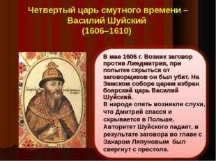 Четвертый царь смутного времени – Василий Шуйский (1606–1610) В мае 1606 г. В