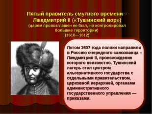Пятый правитель смутного времени – Лжедмитрий II («Тушинский вор») (царем про