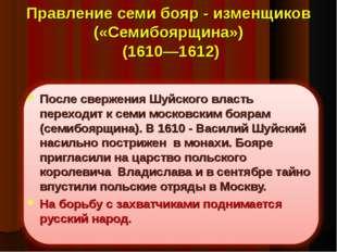 Правление семи бояр - изменщиков («Семибоярщина») (1610—1612) После свержения