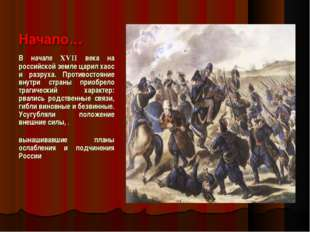 В начале XVII века на российской земле царил хаос и разруха. Противостояние в