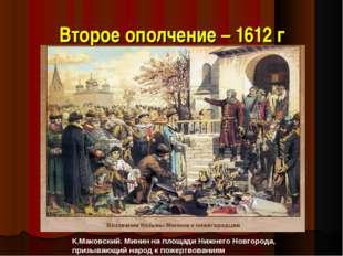 Второе ополчение – 1612 г К.Маковский. Минин на площади Нижнего Новгорода, пр