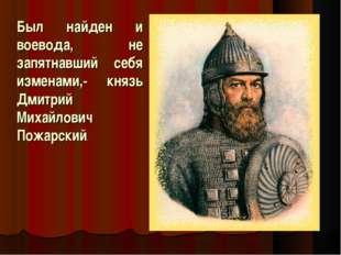 Был найден и воевода, не запятнавший себя изменами,- князь Дмитрий Михайлович