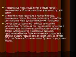 Православные люди, объединился в борьбе против иноплеменников. И такая хвала