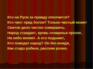 Кто на Руси за правду ополчится? Кто чист пред богом? Только чистый может Свя