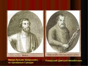 Минин Кузьма Захарьевич, по прозванью Сухорук Пожарский Дмитрий Михайлович