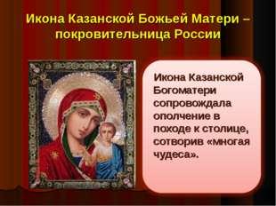 Икона Казанской Божьей Матери – покровительница России Икона Казанской Богома