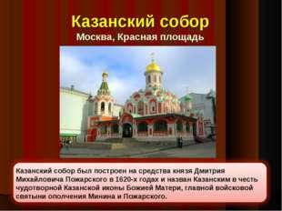 Казанский собор Москва, Красная площадь Казанский собор был построен на средс