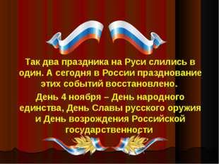 Так два праздника на Руси слились в один. А сегодня в России празднование эти
