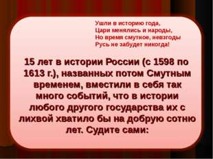15 лет в истории России (с 1598 по 1613 г.), названных потом Смутным времене