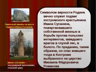 Символом верности Родине вечно служит подвиг костромского крестьянина Ивана С